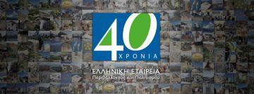 Ελληνική Εταιρεία